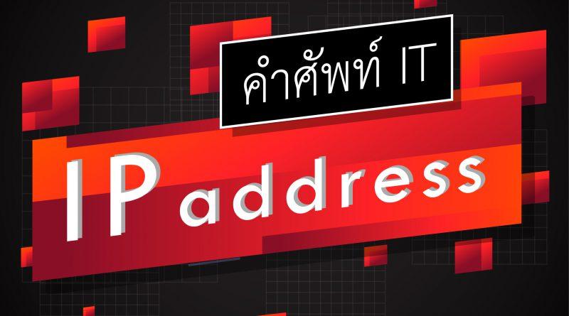 ip address คือ